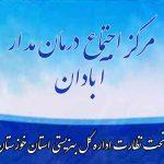 مرکز تخصصی ترک اعتیاد آبادان