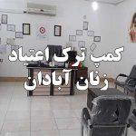 کمپ ترک اعتیاد زنان آبادان