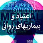 اعتیاد و بیماریهای روانی