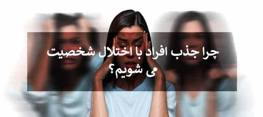 افراد دارای اختلال شخصیت