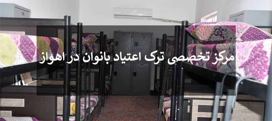 مرکز ترک اعتیاد زنان در اهواز