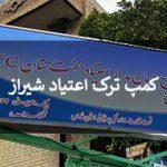 مرکز ترک اعتیاد شیراز
