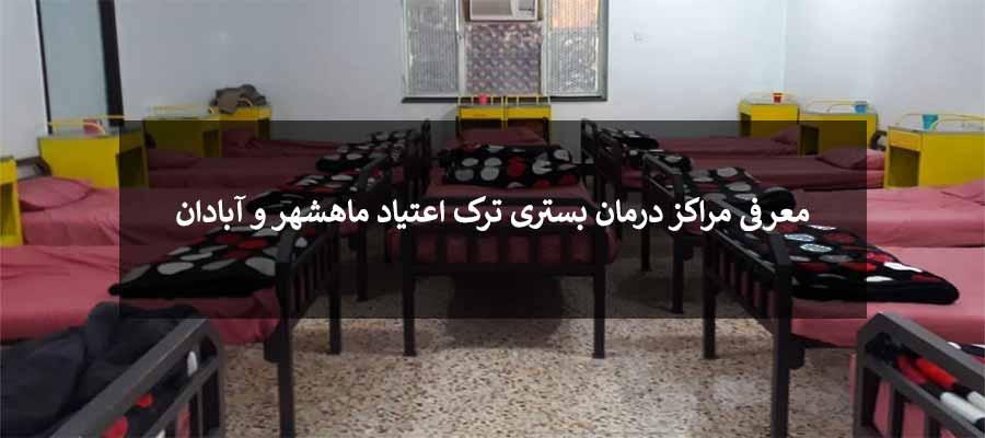 معرفی کمپ ترک اعتیاد ماهشهر
