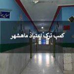 کمپ ترک اعتیاد ماهشهر
