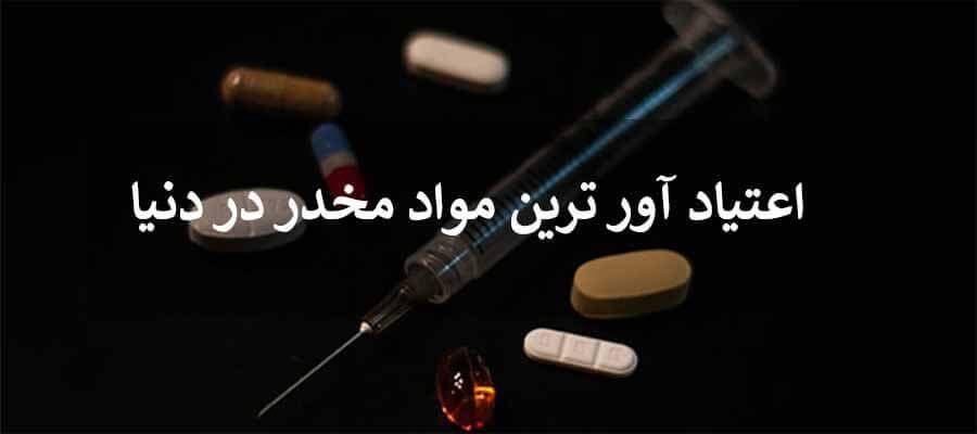 اعتیادآورترین مواد مخدر