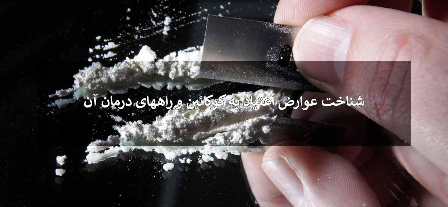اعتیاد به کوکائین