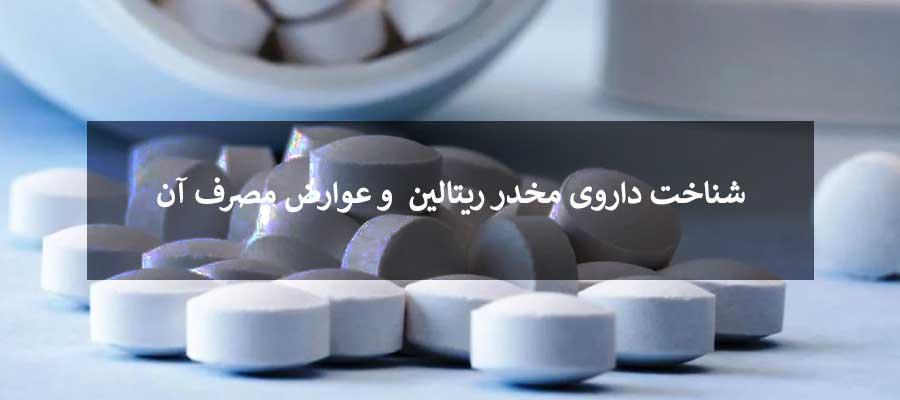 شناخت داروی مخدر ریتالین