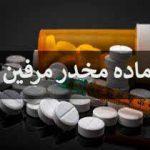 ماده مخدر مرفین