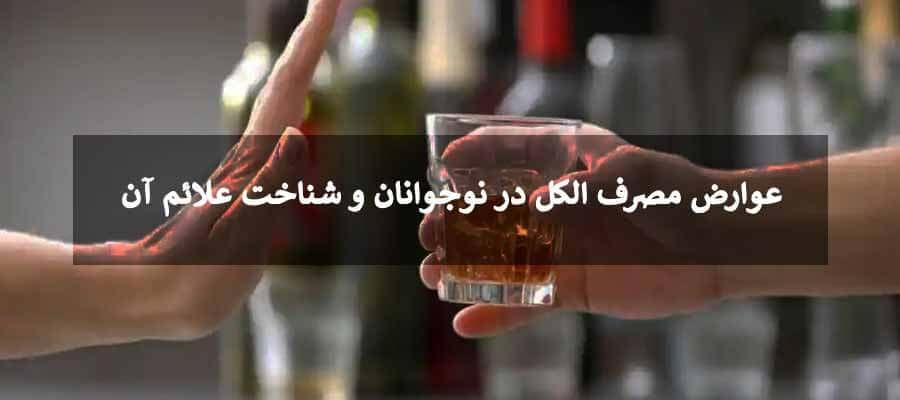 مصرف الکل در نوجوانان