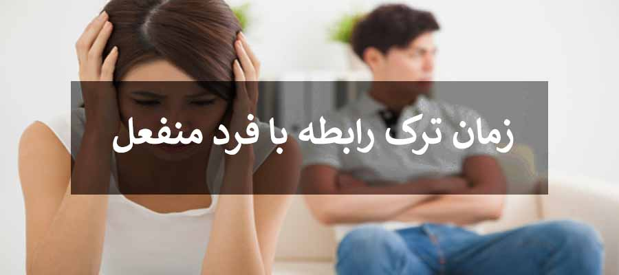 ازدواج با فرد منفعل - مهاجم