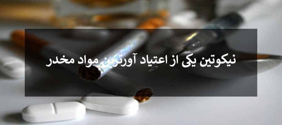اعتیادآور ترین مواد مخدر