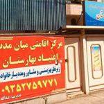 کمپ ترک اعتیاد اهواز گلستان - 1