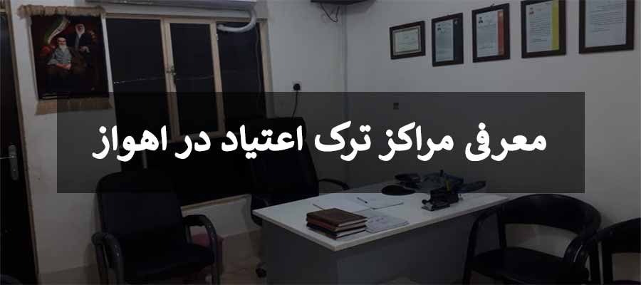 مراکز ترک اعتیاد در اهواز