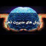 ۵ روش مدیریت ذهن