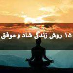 ۱۵ روش زندگی شاد و موفق 1