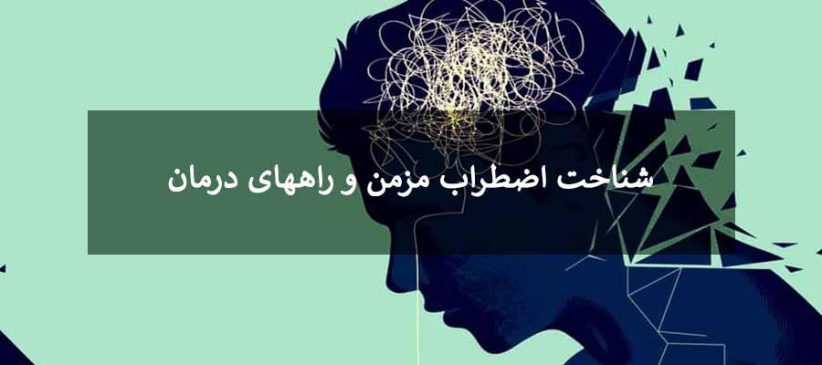 درمان اختلالات اضطرابی