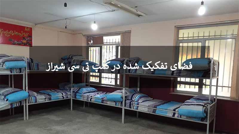 کمپ ترک اعتیاد در شیراز