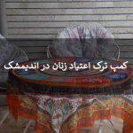 کمپ ترک اعتیاد زنان در اندیمشک 7