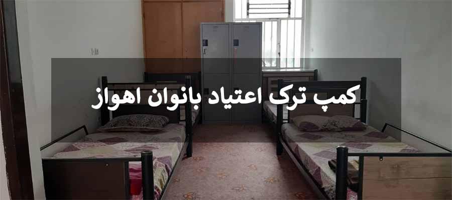 مراکز ترک اعتیاد خوزستان