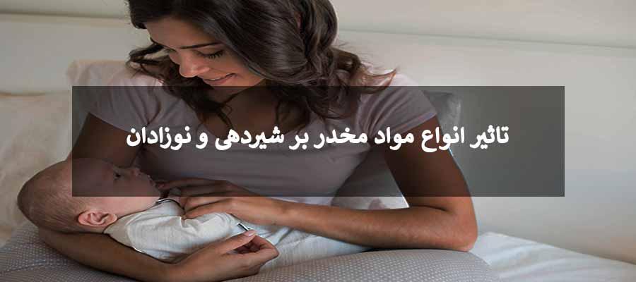 تاثیر مواد مخدر بر شیر مادر