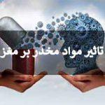 تأثیر مواد مخدر بر مغز 1