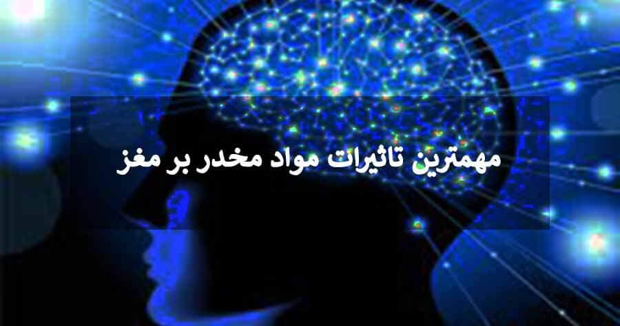 تأثیر مواد مخدر بر مغز