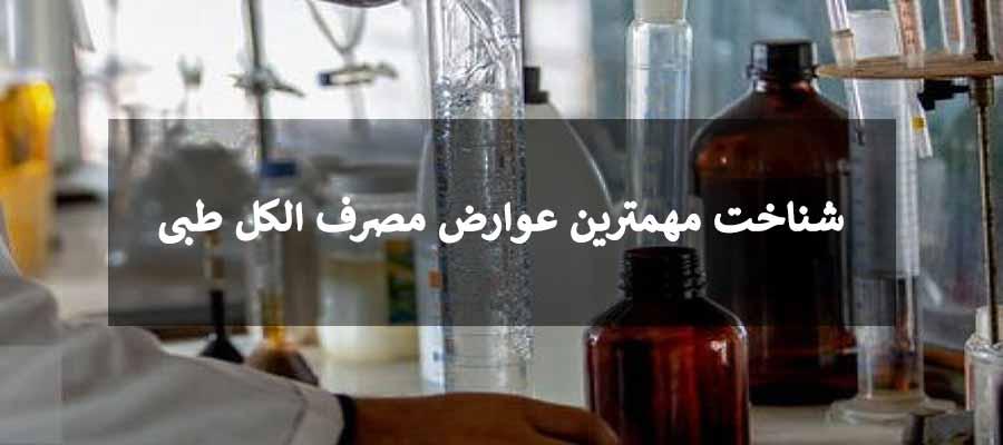 عوارض نوشیدن الکل طبی