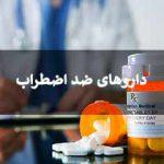 داروهای ضد اضطراب