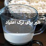 مصرف شیر برای ترک اعتیاد