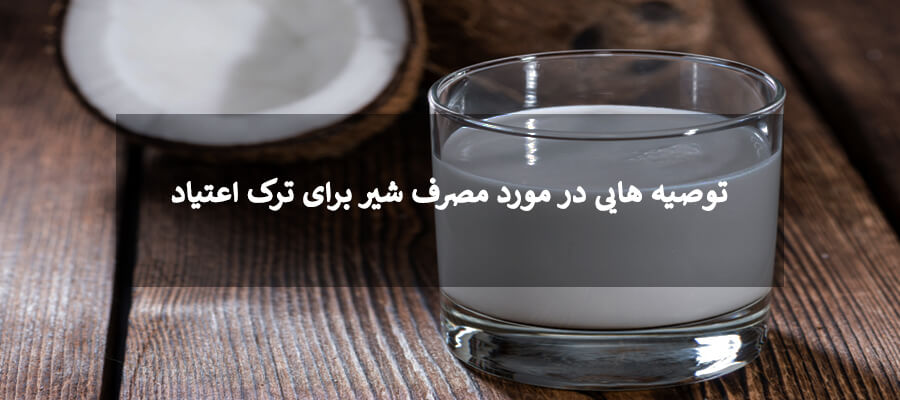 شیر برای ترک اعتیاد