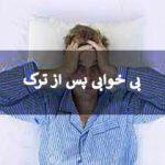 بی خوابی پس از ترک اعتیاد