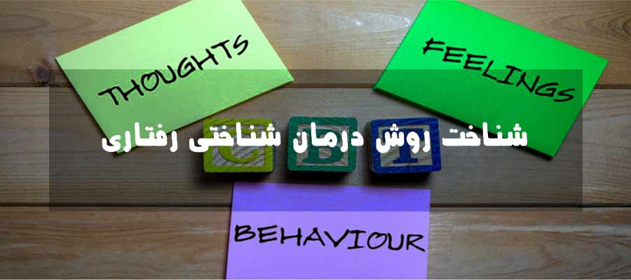درمان شناختی رفتاری
