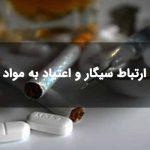 ارتباط سیگار و اعتیاد