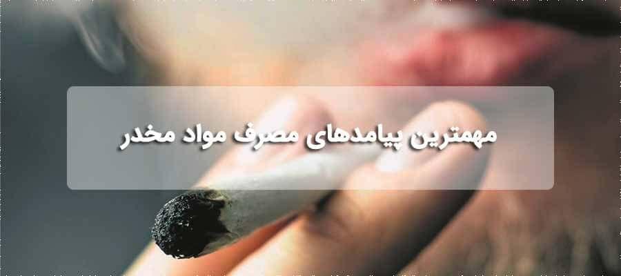 پیامدهای مصرف مواد مخدر