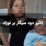 تاثیر دود سیگار بر نوزاد