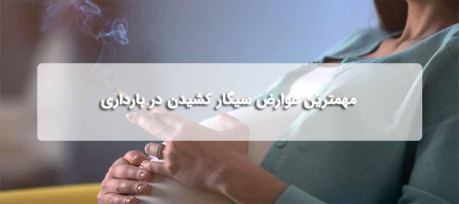 سیگار کشیدن در بارداری