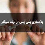 پاکسازی بدن بعد از ترک سیگار