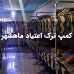 کمپ ترک اعتیاد ماهشهر 4